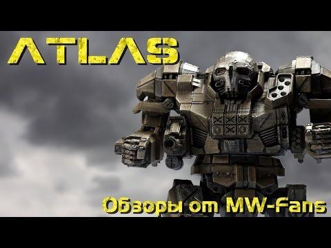 Atlas - Обзоры мехов MechWarrior Online