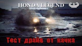 Honda Legend KB1 Убийца мерседесов седан на бездорожье.  S class или E class?