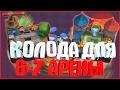 КОЛОДА ДЛЯ 6 7 АРЕНЫ БЕЗ ЛЕГЕНД Clash Royale Cartoon mp3