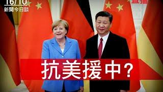 抗美援中 ! 德国总理默克尔打出中国牌对抗美国总统特朗普 《新闻今日谈》 16102019 | 新西兰华人电视 World TV