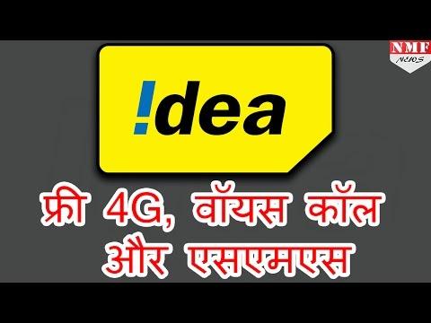 Jio के बाद अब Idea देगा Free 4G, Voice Call और SMS