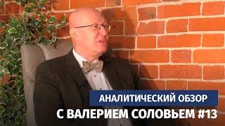 Аналитический обзор с Валерием Соловьем #13