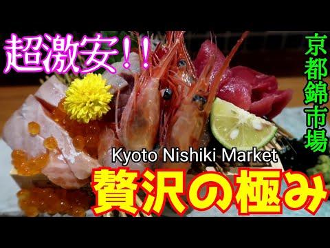 【激安宝石箱】日本海を食べ尽くす!超豪華な刺身盛りと海鮮料理で大満足!【酒場密集地帯】街の灯り商店街 京都錦グルメ Kyoto Nishiki Market