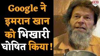 Google ने भी माना भिखारी है पाक पीएम Imran Khan, जानें- क्या है वजह