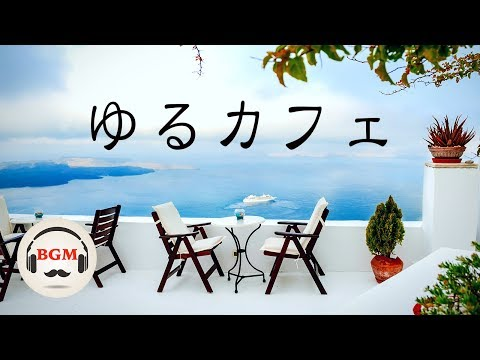 Relaxing Cafe Music - Bossa Nova & Jazz Music - Chill Out Cafe Music - Поисковик музыки mp3real.ru