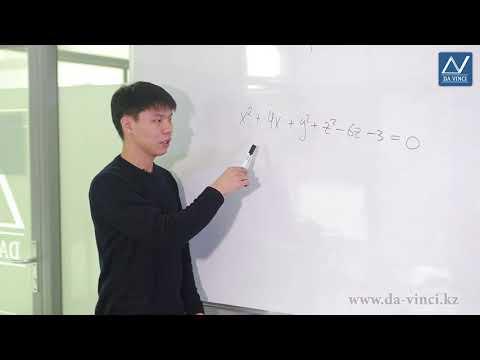 Уравнение сферы видеоурок