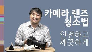 안전하고 깨끗한 카메라, 렌즈 청소 방법 소개