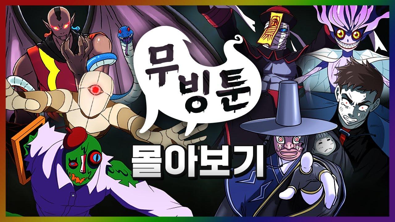 [#세나귀] 무빙툰 전편 몰아보기 | 세상에 나쁜 악귀는 없다👻 | 신비아파트 공식 채널