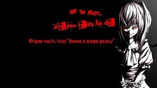 Топ аниме в жанре Ужасы  Часть Вторая (Top anime genre of Horror Part Two)