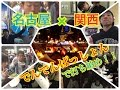 【名古屋×関西】でんでんぱっしょんで楽しく打ち納めしてみた!!【ありがとう201…