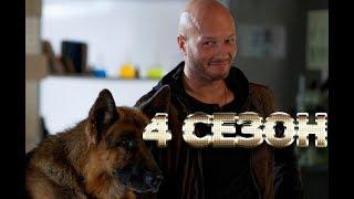 Пес 4 сезон 1 серия - Дата выхода, анонс, содержание