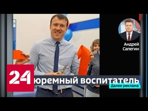 Из тюрьмы в детский сад: замначальник колонии сменил профиль деятельности - Россия 24