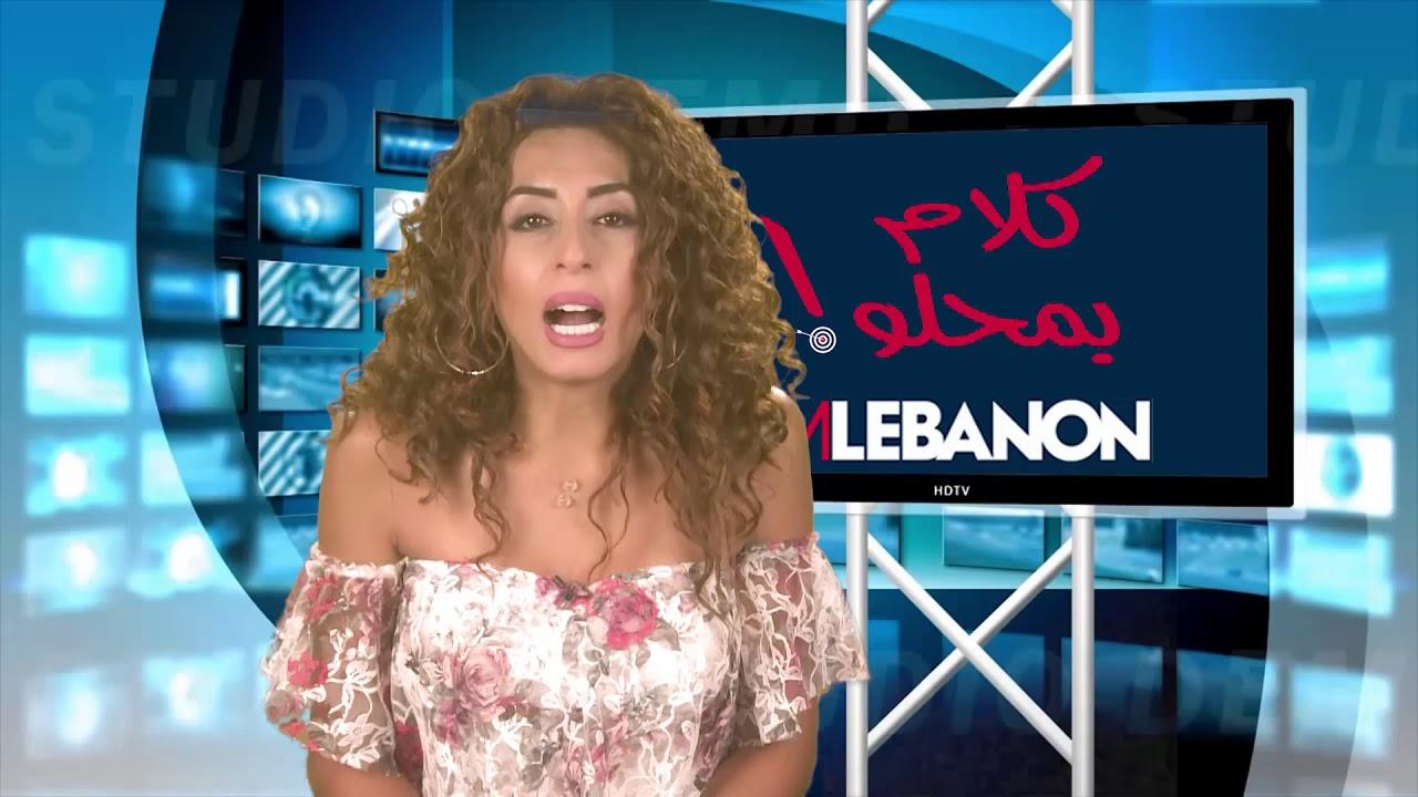 Kalem Bi Mhalo - Episode 754 - حتى حزب الله ما بقى قادر يحمل تهجمات جميل السيد!