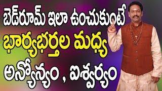 బెడ్ రూమ్ ఇలా ఉంచుకుంటే - Bedroom Vastu - Bedroom Vastu Telugu - Bedroom Colors Vastu - Vastu Tips
