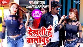 #Video - देखती हुँ बॉलीवुड | #Ajeet Thakur | Dekhati Hu Bollywood | Bhojpuri Hit Song