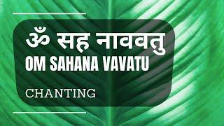 Om Sahana Vavatu | Sloka | ॐ सह नाववतु | Chanting