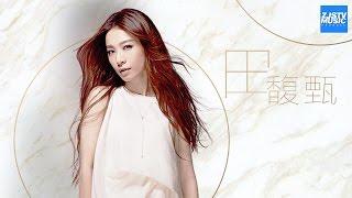 [ 超人气!] 田馥甄 Hebe Tien 往期精彩演唱合辑 /浙江卫视官方HD/ thumbnail