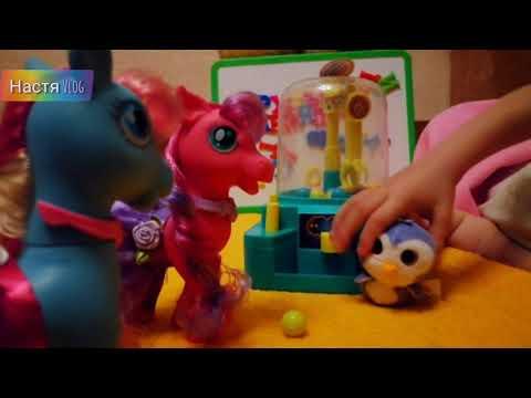 Алиса и Смарта веселые ПОНИ / my little pony / Веселые Игры в Прятки