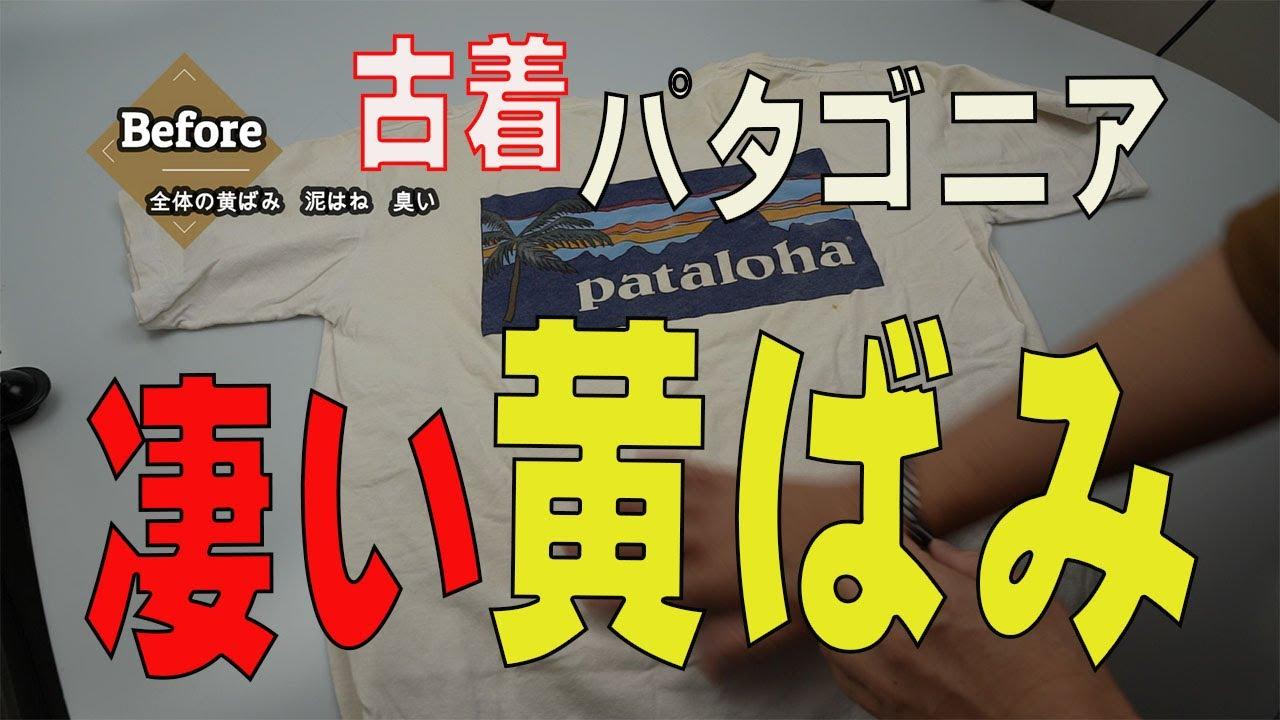 パタゴニア 古着 ビンテージTシャツ7枚 黄ばみ 染み抜き