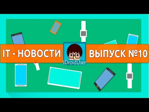 Nubia Z17 Mini, Huawei P10 Lite, OnePlus 3T Collette || IT-новости №10