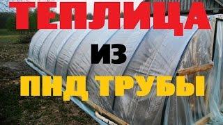 ТЕПЛИЦА/череночник из ПНД трубы своими руками быстро, дешево, надежно.(, 2017-05-12T04:39:58.000Z)