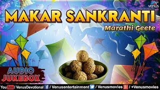 Makar Sankranti Special - Festival Of Kites : Best Marathi Geete || Audio Jukebox
