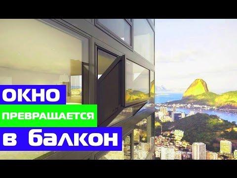 Окно превращается в балкон / окно-балкон / окно-трансформер .