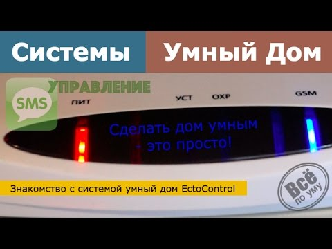 дом ectocontrol умный доступный знакомство система