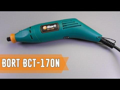 Многофункциональный инструмент - гравер Bort BCT-170N