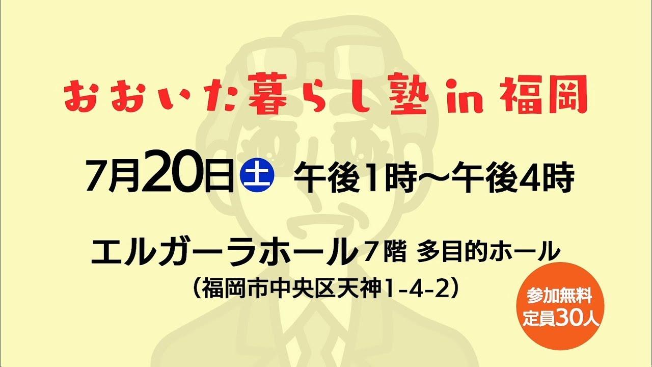 イベント情報(7/20「おおいた暮らし塾in福岡」,7/21「おおいた暮らし塾in東京」)
