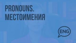 Pronouns. Местоимения. Видеоурок по английскому языку 5-6 класс