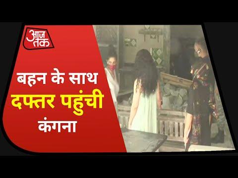 Breaking News: Kangana Ranaut पहुंची अपने दफ्तर, कल BMC ने चलाया था बुलडोज़र