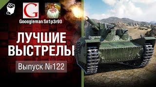 Лучшие выстрелы №122 - от Gooogleman и Sn1p3r90 [World of Tanks]