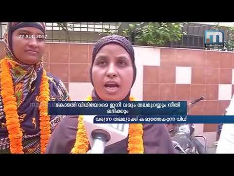 Muslim Women Welcome Triple Talaq Verdict With Joy| Mathrubhumi News
