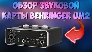 Обзор звуковой карты Behringer UM2 с микрофоном BM800