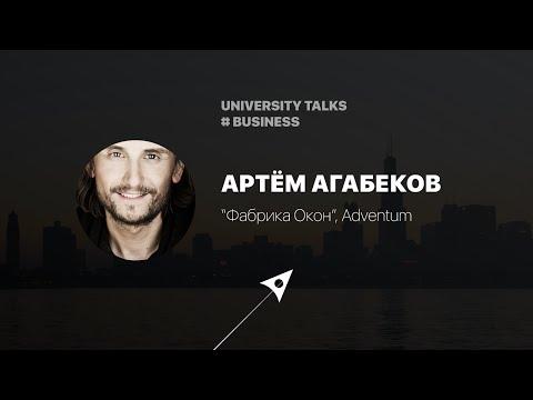видео: Артем Агабеков, основатель компании