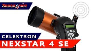 видео Телескоп CELESTRON NexStar 102 GT-SA