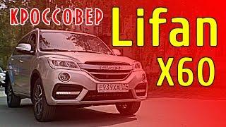 Авто обзор Lifan X60, новый авто 2017