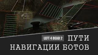 Left 4 Dead 2: Пути навигации Ботов