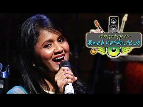 Vaada Vaada Paiya by Ranjith & Anitha Karthikeyan | Chillinu oru Concert | Hey Va da Va da Paiya