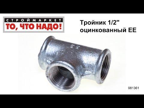 Тройник 1/2 оцинкованный ЕЕ - тройник сантехнический, купить тройник для труб
