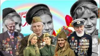 Славный  день Победы . Марина Басова