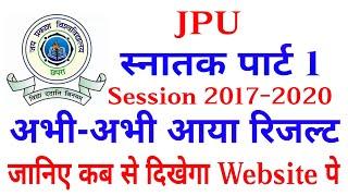 JPU स्नातक पार्ट 1 सत्र 2017-2020 का रिजल्ट जारी हुआ//JPU Results TDC Part 1 session 2017-20