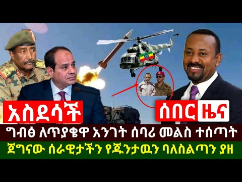 Ethiopia:ሰበር | አስደሳች ዜና ግብፅ ለጥያቄዋ አንገት ሰባሪ ምላሽ ተሰጣት | ጀግናው ሰራዊታችን በጥበብ የጁንታ ባለስልጣን ያዘ | Abel Birhanu