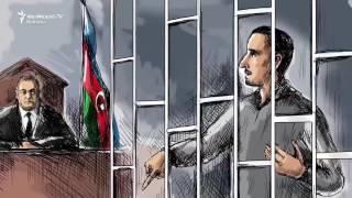 Միջազգային կազմակերպությունները Բաքվին  կոչ են անում՝ անհապաղ ազատ արձակել քաղբանտարկյալներին