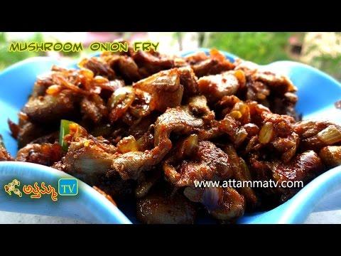 Mushroom Onion fry Recipe In Telugu (పుట్ట గొడుగులు ఉల్లి ఫ్రై) .:: by Attamma TV ::.
