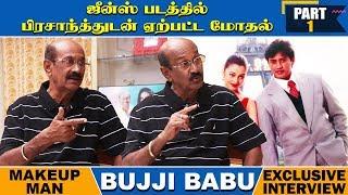 சந்தானம்  தினமும் என் காலில் விழுவார்  | Makeup Man  Bujji Babu | Exclusive Interview | PART 1