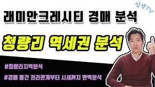 청량리역세권 래미안크레시티 경매 서울아파트경매