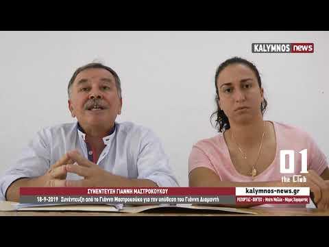 18-9-2019 Συνέντευξη από το Γιάννη Μαστροκούκο για την υπόθεση του Γιάννη Διαμαντή