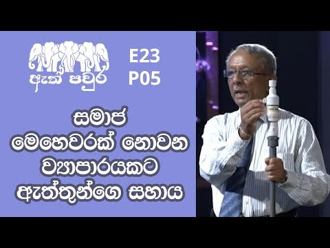 ATH PAVURA [ E23 - P5 ] Industrial safety liquid level indicator - H B W Thilakarathna